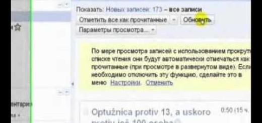 Kako da koristite Google Reader (deo 3) ?