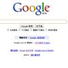 Google napustio Kinu !
