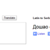 Google translate dodao latinski jezik