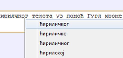Google Chrome ispravlja srpski jezik!