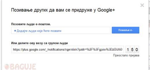 Novi način pozivanja prijatelja na Google Plus