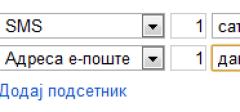 Kako podesiti Google kalendar da obaveštenja o obavezama primate preko SMS poruke?
