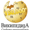 Vikipedija na srpskom ima 150.000 članaka