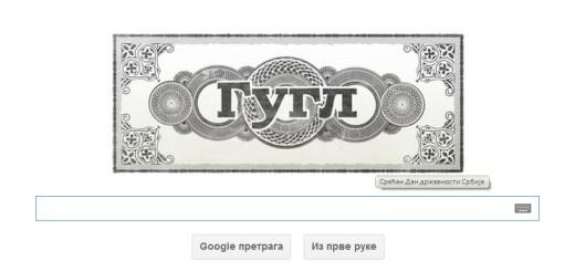 Google čestita Dan državnosti Republike Srbije