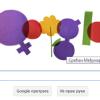 I Google čestita 8. mart