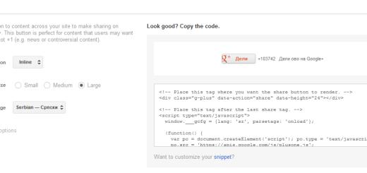 Google+ predstavio dugme za deljenje sadržaja (share)