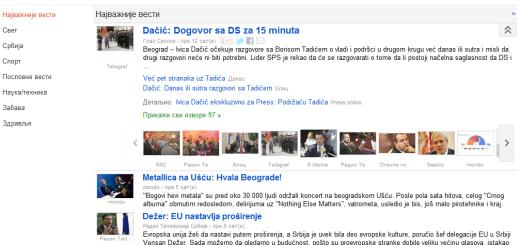 Google vesti dostupne na srpskom jeziku