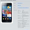 Proverite informacije o svom telefonu na osnovu IMEI broja